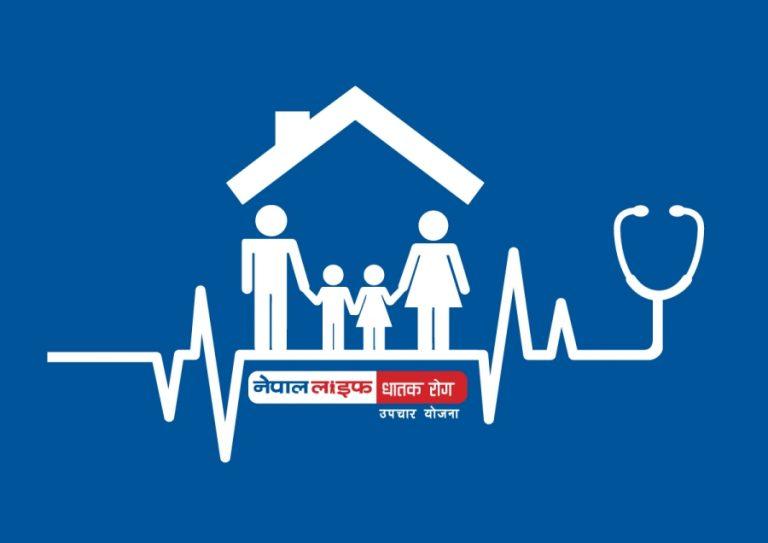 नेपाल लाइफको 'घातक रोग सुविधा योजना'